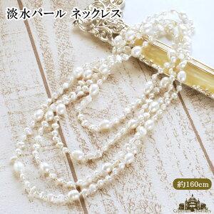 ホワイトカラーロングネックレス ネックレス タンスイ アクセサリー ストーン プレゼント ポイント
