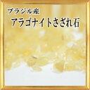 メール便送料無料!! さざれ石 天然石 アラゴナイト AAA ブラジル産 50g...