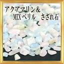 新着商品  メール便送料無料!! さざれ石 天然石 アクアマリン& MIXベ...