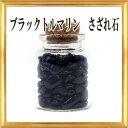 新着商品 さざれ石 天然石 小瓶入り♪ブラックトルマリン 32g A 小粒 ...