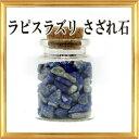 新着商品 さざれ石 天然石 小瓶入り♪ラピスラズリ 約28g前後 AB(小-大...