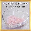 インテリアガラスボール*ハート・ミディアム*サイズ 約12×5cm  ゆうパッ...