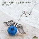 【送料無料】天然石 天使のぷち ストラップ ターコイズ ロイ...
