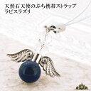 【メール便送料無料】天然石 天使のぷち ストラップ ラピスラ...