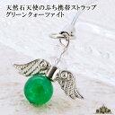 【送料無料】天然石 天使のぷち ストラップ グリーン クォー...