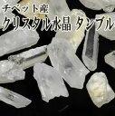 パワーストーン・天然石 チベット産 クリスタル水晶 原石 さざれ石 A 約45...