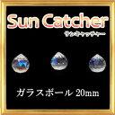 サンキャッチャー トップ用 カットガラスボール 2cm玉 レ...