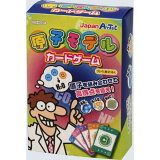 原子モデルカードゲーム 送料無料 頭がよくなるカード