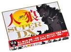 会話型心理ゲーム 人狼(SUPER DX) 幻冬舎 人気 カードゲーム 送料無料