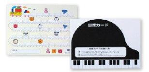 出席カード大グリムけんばん(B)(10枚入り)音楽教材