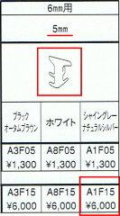 TOSTEM  後付 ビード  【クリアランス 5mm用】 20m巻
