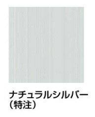 【LIXIL アルミ面格子】ナチュラルシルバー