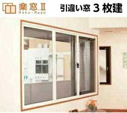 後付内窓 楽窓2 セイキ販売 引違い窓 3枚建て PC3mm Eタイプ W2201〜2400mm×H1851〜2050mm
