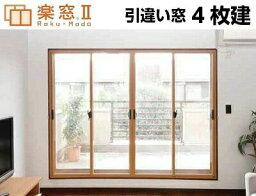 後付内窓 楽窓2 セイキ販売 引違い窓 4枚建て PC2mm透明・PC4mm中空 W2601〜2800mm×H1851〜2050mm