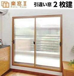 後付内窓 楽窓2 セイキ販売 引違い窓 2枚建て PC3mm W1001〜1200mm×H751〜950mm