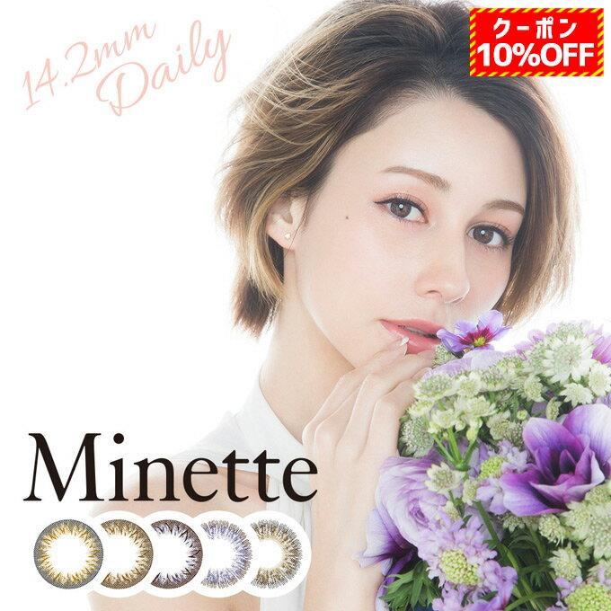 コンタクトレンズ・ケア用品, カラコン・サークルレンズ 10OFF 440(10 4) 14.2mm 1day Minette 1
