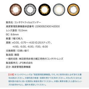 カラコンゼルbyコンタクトフィルムワンデー1箱10枚入(10枚入2箱set)1day度あり度なし15.0カラーコンタクトレンズデカ目