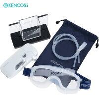 KENCOS4水素eyeゴーグルセットホワイト