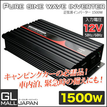 インバーター 純正弦波 1500W DC12V_AC100V 50/60Hz選択 / 定格1500W 最大3000W 高品質 アウトドア 防災 インバーター 正弦波