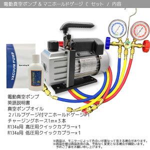 エアコンガスチャージ2点セットType-CR12R134R22R502対応/真空ポンプマニホールドゲージ