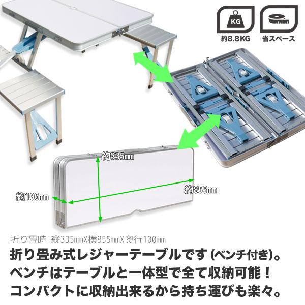 アウトドアテーブルベンチセットB 折りたたみ式 / アルミテーブル レジャーテーブル 折りたたみ 屋外
