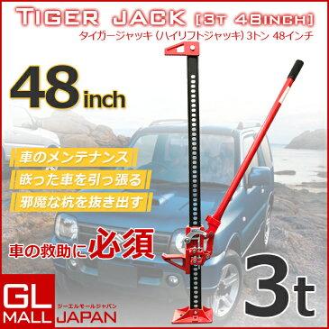 タイガージャッキ 油圧式ハイリフトジャッキ 3t 48インチ / スタック 脱出 ハイリフト ジャッキ メンテナンス