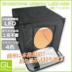 撮影用テントブース LED400 / 魔法の撮影キューブ 商品撮影・小物撮影・出品写真