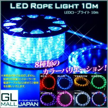イルミネーションライト LEDロープライト10m 8色選択 / 電源ケーブル別途必要