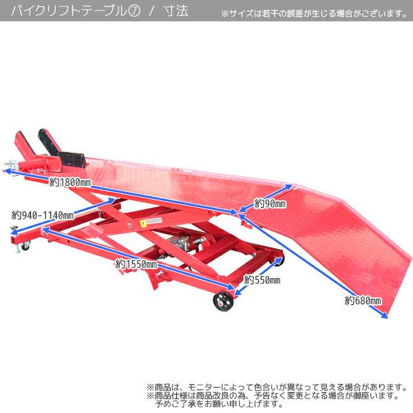 油圧式バイクリフトテーブル[TYPE-7] ペダル式エア式兼用 / モーターサイクルリフト メンテナンステーブル