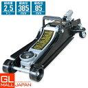 油圧式ガレージジャッキ2.5t 黒 / スチール ローダウン...