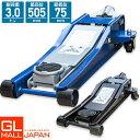 油圧式ガレージジャッキ3.0t デュアルポンプ カラー選択(...
