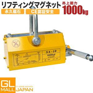 超強力リフティングマグネット1000kg/リフマグ電源不要永久磁石重量物持ち上げ吊り上げ玉掛けCE認証安全