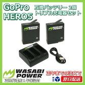 【GoPro(ゴープロ)】 GoPro HERO5 バッテリー 2個 + トリプル充電器 セット 全てのファームウエアに対応 ゴープロ 電池 ヒーロー5 チャージャー アクセサリー AABAT-001-AS, AADBD-001-AS Wasabi Power 互換バッテリー