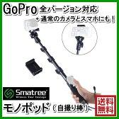 【GoPro】 GoPro用 モノポッド(セルカ棒) iPhone6Sや スマートフォン、GoPro以外のカメラにも使用可能 軽量 アルミ合金製 最長123cm HERO5 HERO4 HERO3 HERO3+ HERO2 用 アクセサリー マウント 自撮り棒 一脚 セルフィー Smatree Smapole ゴープロ Session