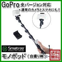 【GoPro】GoPro用モノポッド(セルカ棒)iPhone6Sやスマートフォン、GoPro以外のカメラにも使用可能軽量アルミ合金製最長123cmHERO4HERO3HERO3+HERO2用アクセサリーマウント自撮り棒一脚セルフィーSmatreeSmapoleゴープロSession