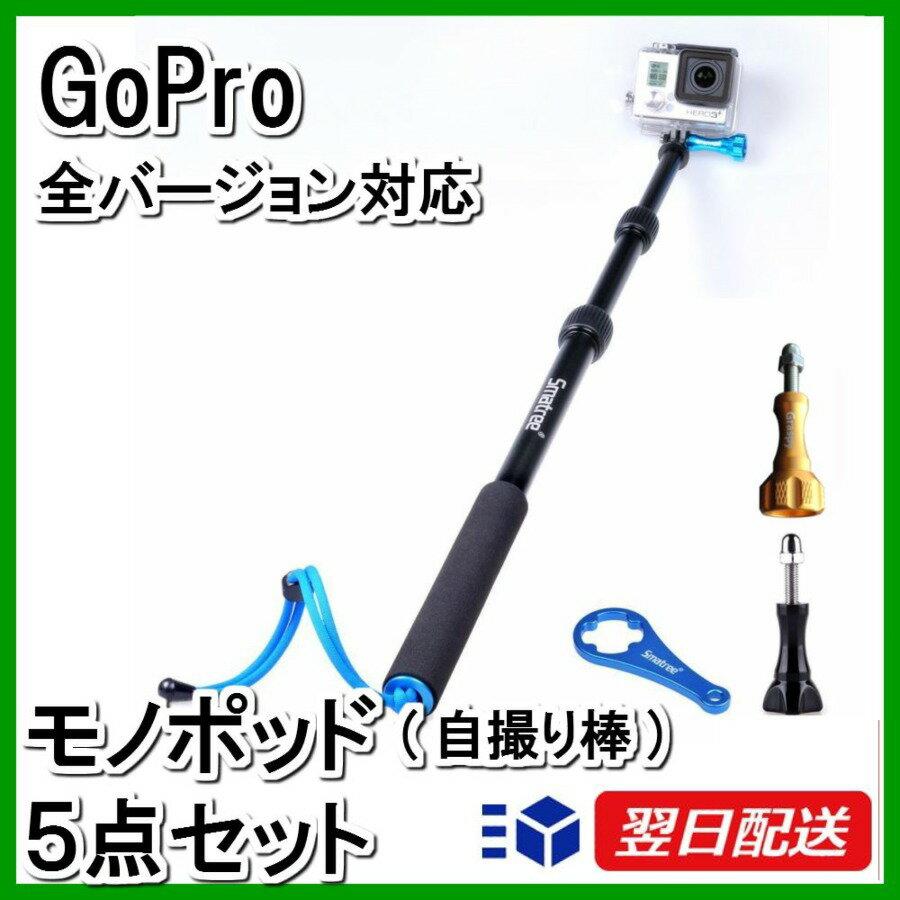 【GoPro】GoProモノポッド(セルカ棒)+ストラップ+専用レンチ+スクリューセット軽量高剛性HERO5HERO4HERO3HERO3+に利用可能なアクセサリー自撮り棒マウント一脚セルフィーsmapoleS1Smatreeゴープロじどり棒session