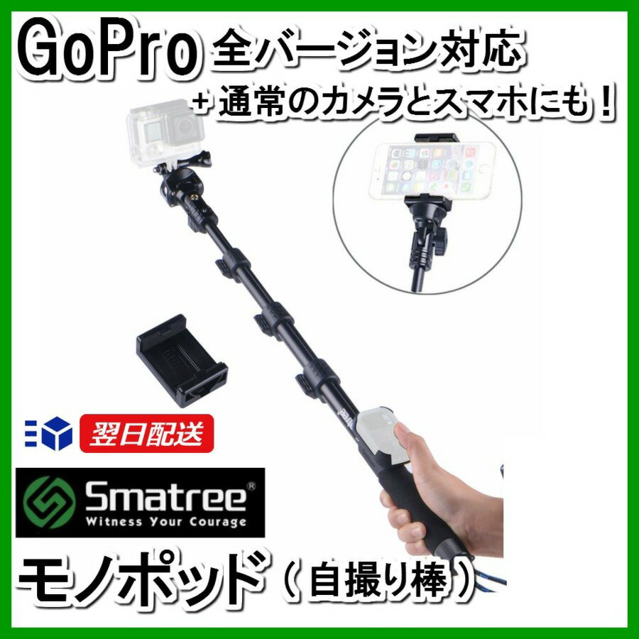 【GoPro】GoPro用モノポッド(セルカ棒)iPhone6Sやスマートフォン、GoPro以外のカメラにも使用可能軽量アルミ合金製最長123cmHERO5HERO4HERO3HERO3+アクセサリーマウント自撮り棒一脚セルフィーSmatreeSmapoleゴープロSession