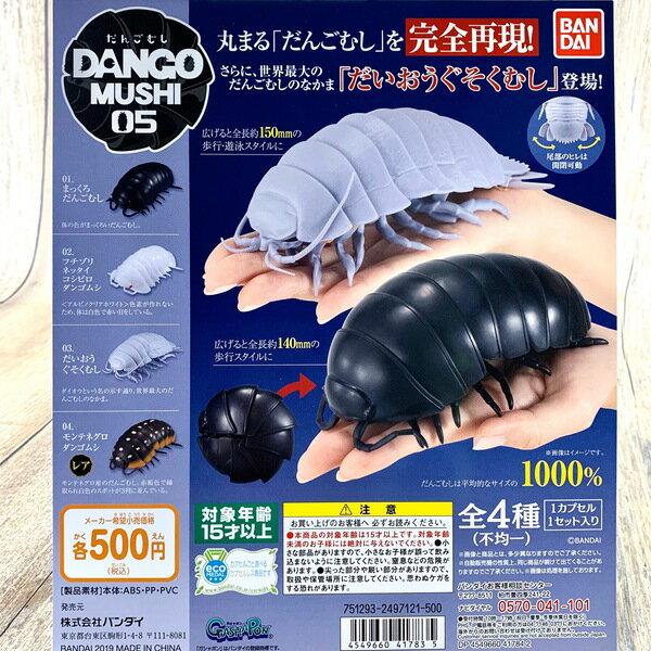 コレクション, ガチャガチャ 05 () DANGOMUSHI