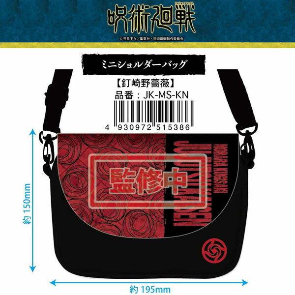 呪術廻戦(釘崎野薔薇)ミニショルダーバッグJK-MS-KNポシェット肩掛け斜め掛けスマートフォン対応かっこいい可愛い誕生日プレゼ