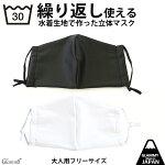 即納在庫あり水着生地で作った日本製洗える立体マスクウィルス花粉カット洗濯可メール便OKネコポスCOM2/item-0004