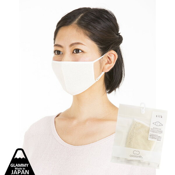 日本製シルクおやすみマスク母の日cocoonfitsilk絹睡眠アイテム洗えるマスク女性用レディース洗濯可メール便OKwra
