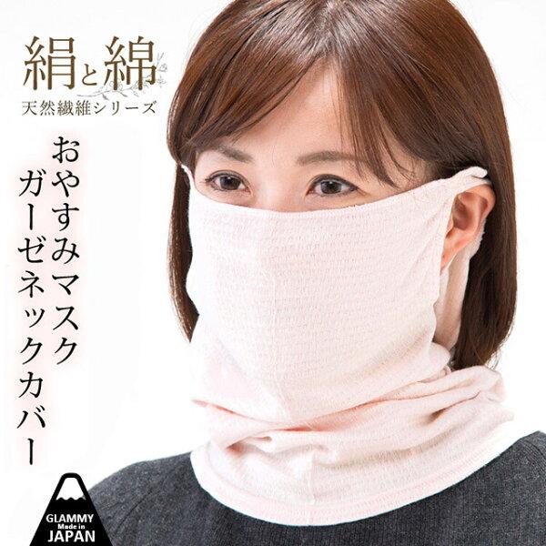 マラソン  日本製ネックカバーにもなるおやすみマスク母の日布マスク1枚綿絹シルク天然繊維ジョギング運動ウォーキング女性用レディ