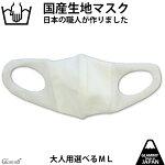 即納在庫あり日本製洗えるマスクML男女兼用花粉カット洗濯可メール便OKネコポスCOM1/item-0032