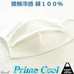 接触冷感マスク日本製冷感プリーツ3D綿100%立体夏ひんやりUVカット即納大人かわいい熱中症対策洗濯可白メール便OKネコポスCOM1/item-0063