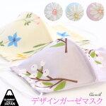 日本製花柄ガーゼマスク大人用洗濯可デザインファッションマスクレディースおしゃれメール便OKネコポスCOM1/item-0123