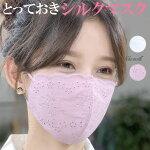 マスク刺繍綿100%コットンレースマスクシルク100%花柄立体おしゃれマスク男女兼用ピンクホワイト白洗える洗濯可メール便OKネコポスCOM1/item-0140