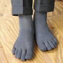 ナイガイ concept(コンセプト) 抗菌防臭加工(銀イオン) 五本指 メンズ ソックス 靴下 レッグソリューション2382-628ポイント10倍