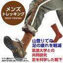 山登りをする人におススメの6つの機能を備えた紳士靴下。土踏まずをサポートし、つま先・踵への...