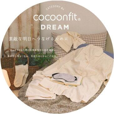cocoonfit (コクーンフィット)シルクおやすみマスクSK-CO-0866ポイント10倍