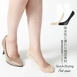 NAIGAI COMFORT ナイガイ コンフォート吸水速乾 極薄 浅履き フットカバー ナイガイ製・カバーソックスかかとすべり止め付レディース ソックス 婦人 靴下3070-103 母の日 プレゼント ギフト
